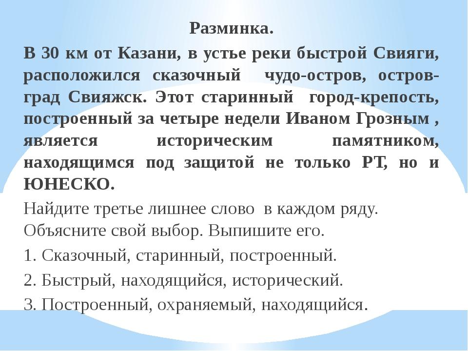Разминка. В 30 км от Казани, в устье реки быстрой Свияги, расположился сказоч...