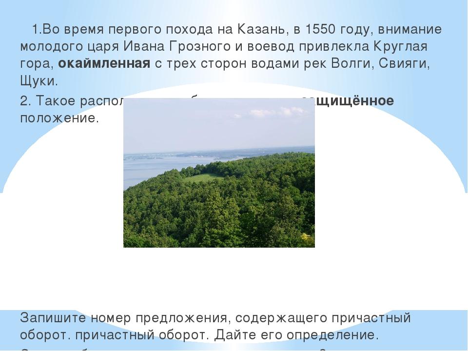 1.Во время первого похода на Казань, в 1550 году, внимание молодого царя Ива...