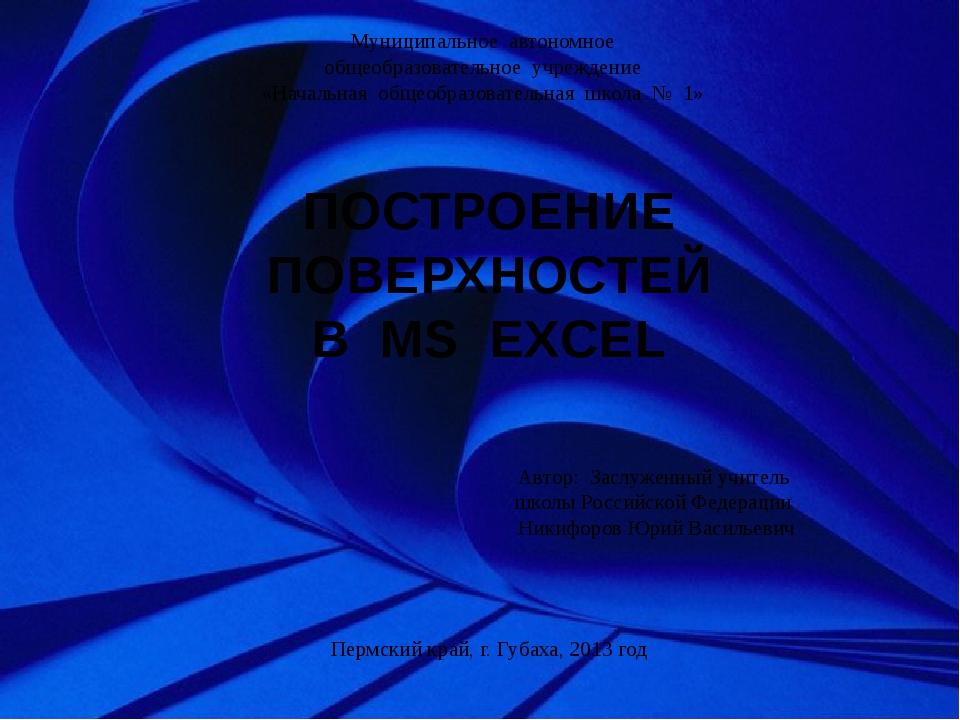 ПОСТРОЕНИЕ ПОВЕРХНОСТЕЙ В MS EXCEL Муниципальное автономное общеобразовательн...