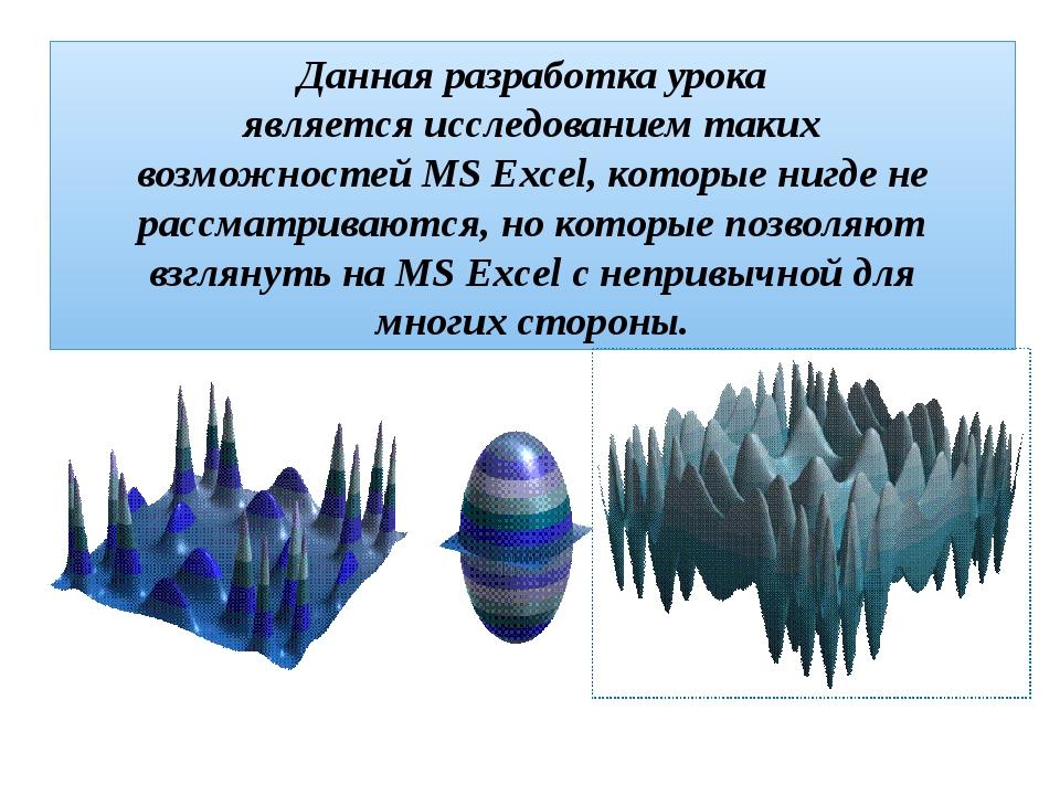 Данная разработка урока является исследованием таких возможностей MS Excel, к...