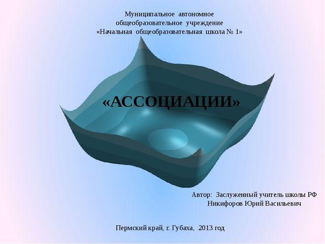 Муниципальное автономное общеобразовательное учреждение «Начальная общеобразо...