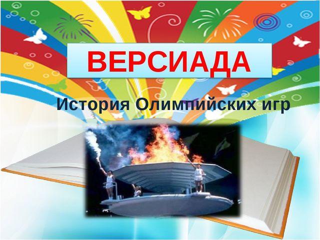 ВЕРСИАДА История Олимпийских игр