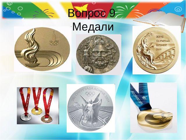 Вопрос 9 Медали
