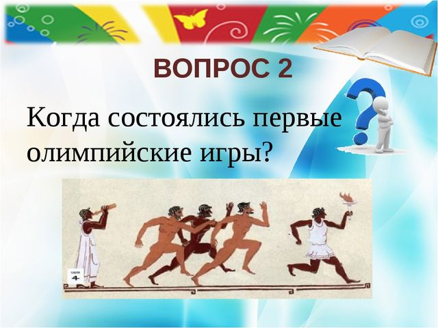 ВОПРОС 2 Когда состоялись первые олимпийские игры?