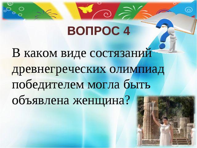 ВОПРОС 4 В каком виде состязаний древнегреческих олимпиад победителем могла б...