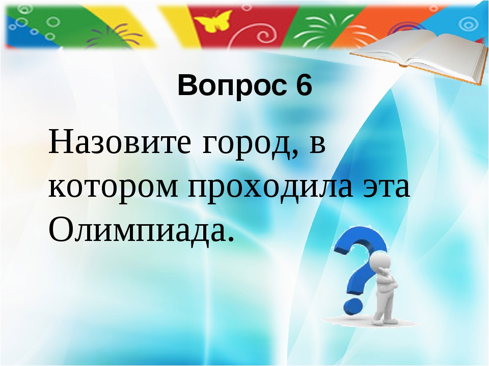 Вопрос 6 Назовите город, в котором проходила эта Олимпиада.