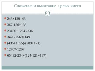 Сложение и вычитание целых чисел 243+129 -43 367-156+133 23456+1264 -236 3420