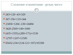Сложение и вычитание целых чисел 243+129 -43=329 367-156+133=344 23456+1264 -
