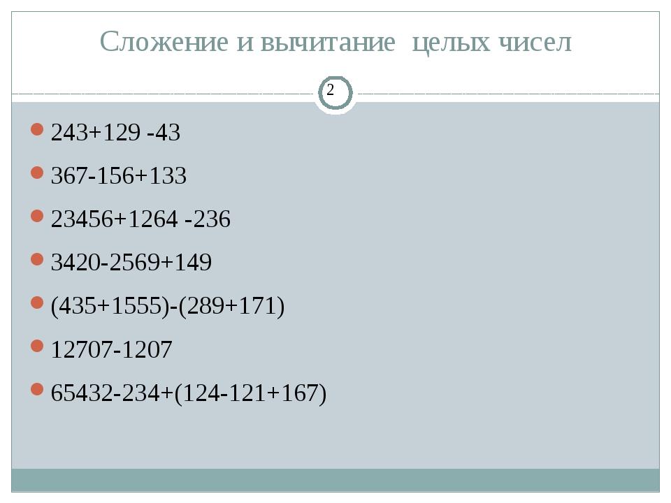 Сложение и вычитание целых чисел 243+129 -43 367-156+133 23456+1264 -236 3420...