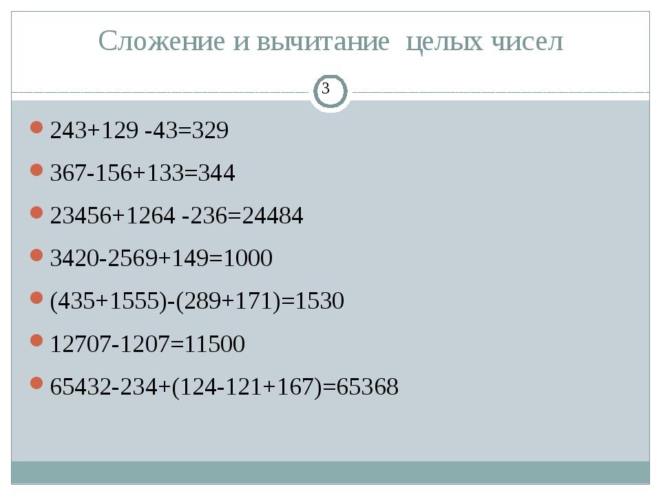 Сложение и вычитание целых чисел 243+129 -43=329 367-156+133=344 23456+1264 -...