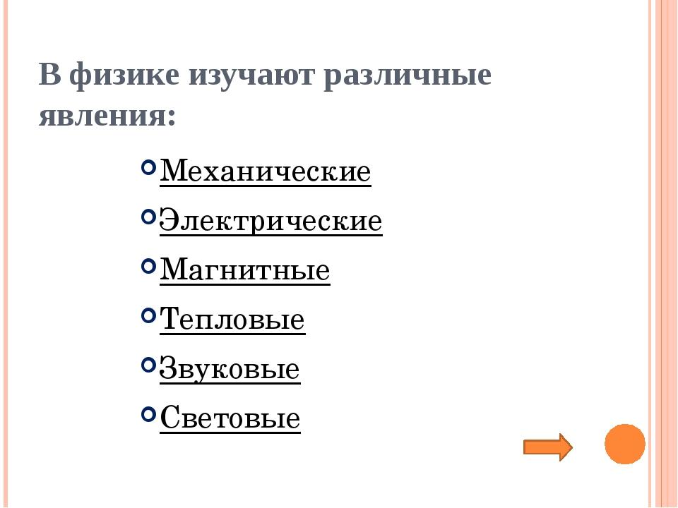 Электрические явления Электрический ток Работа электрических приборов Притяже...