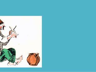 Сказка «Дурак» В сказке «Дурак» автор смеется над глупым обществом циничных л