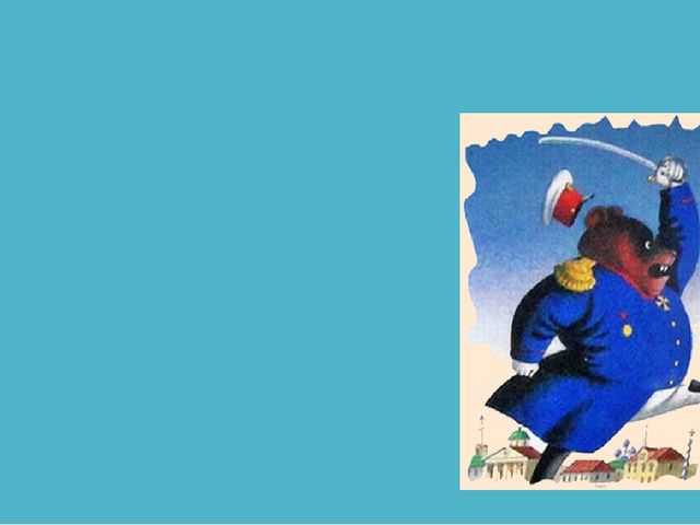 Сказка «Медведь на воеводстве» Салтыков-Щедрин призывает простой народ встать...