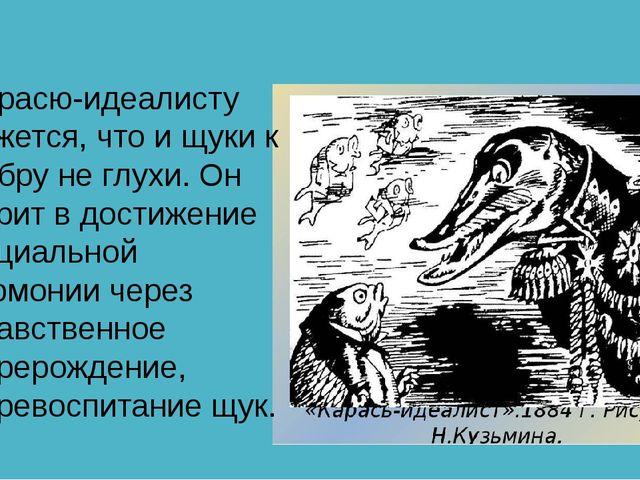 Карасю-идеалисту кажется, что и щуки к добру не глухи. Он верит в достижение...