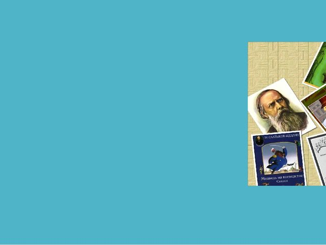 Тематика сказок Народ и самодержавие («Медведь на воеводстве», «Орел-меценат»...