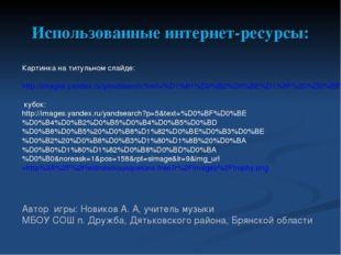 Использованные интернет-ресурсы: Картинка на титульном слайде: http://images.