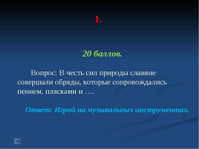 1. 20 баллов. Вопрос: В честь сил природы славяне совершали обряды, которые...