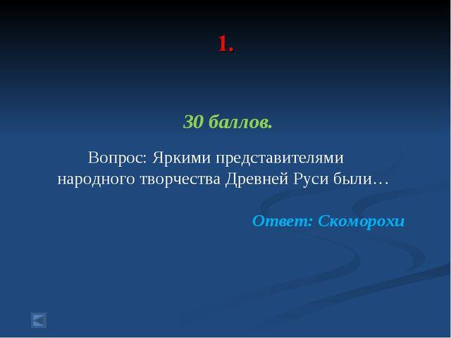 1. 30 баллов. Вопрос: Яркими представителями народного творчества Древней Ру...