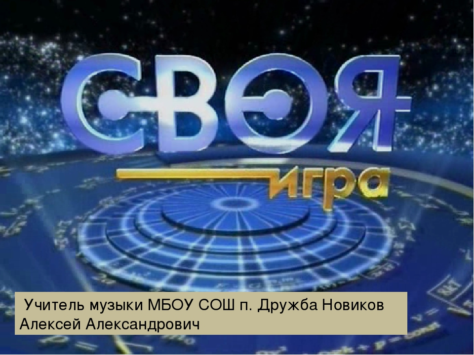 Учитель музыки МБОУ СОШ п. Дружба Новиков Алексей Александрович