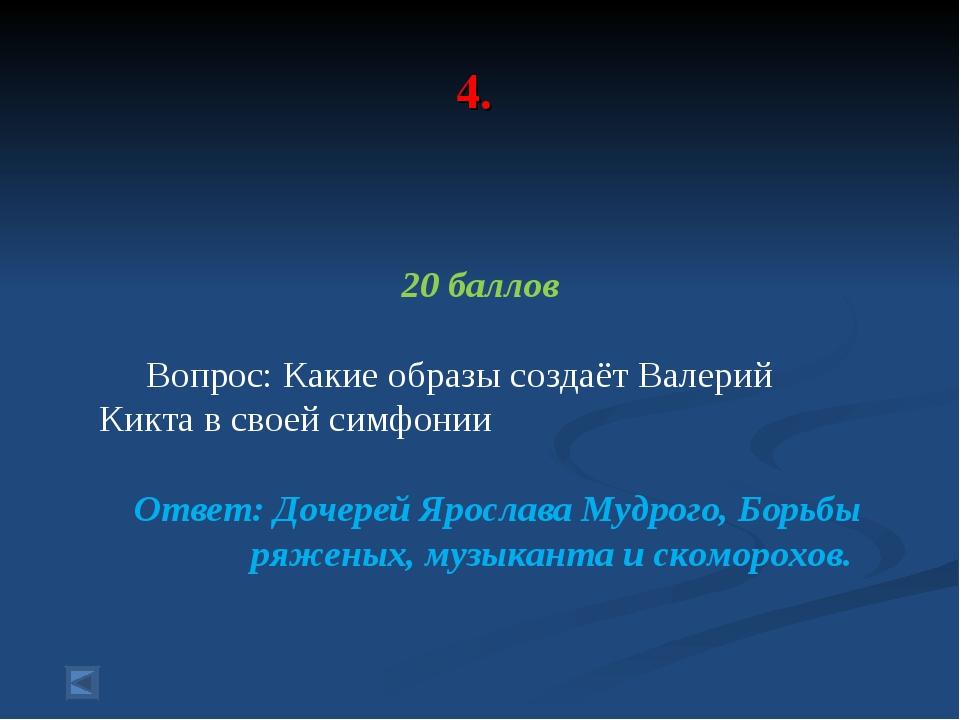 4. 20 баллов Вопрос: Какие образы создаёт Валерий Кикта в своей симфонии Отве...