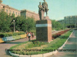 Памятник строителям завода в Магнитогорске