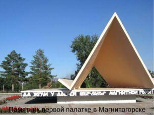 Памятник первой палатке в Магнитогорске