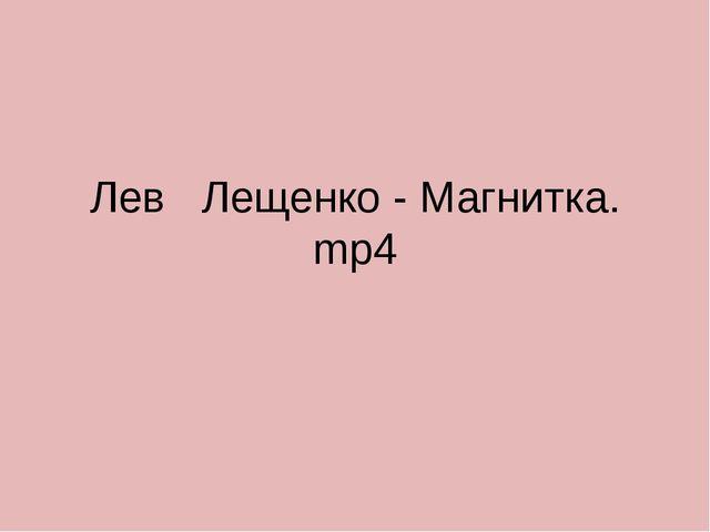 Лев Лещенко - Магнитка.mp4