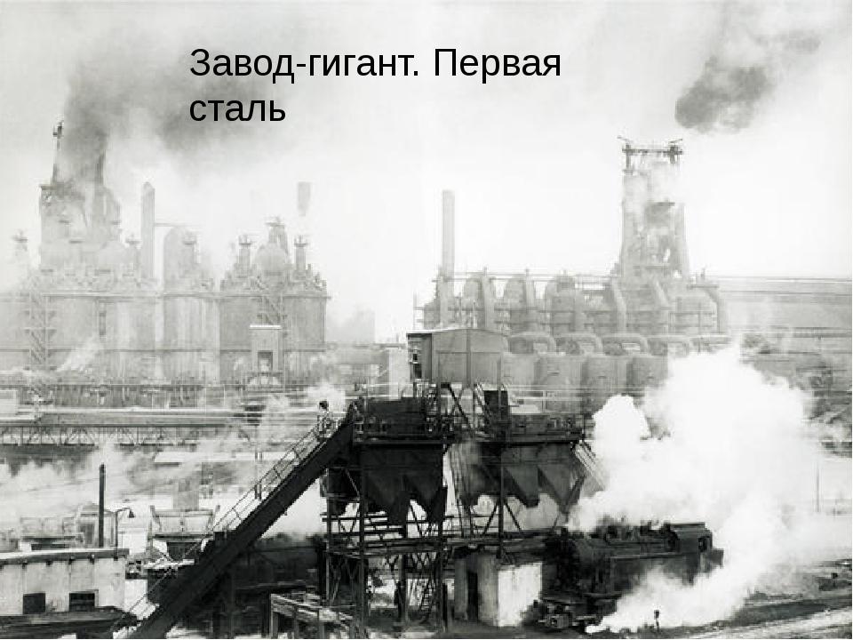 Завод-гигант. Первая сталь