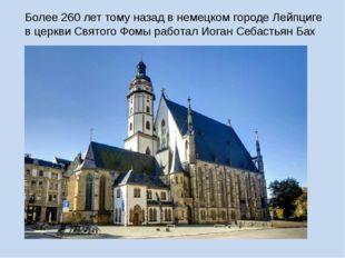 Более 260 лет тому назад в немецком городе Лейпциге в церкви Святого Фомы раб