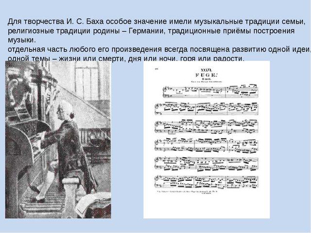 Для творчества И. С. Баха особое значение имели музыкальные традиции семьи, р...
