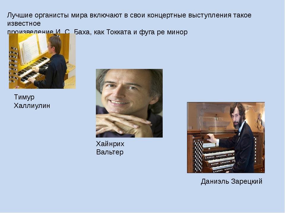 Лучшие органисты мира включают в свои концертные выступления такое известное...