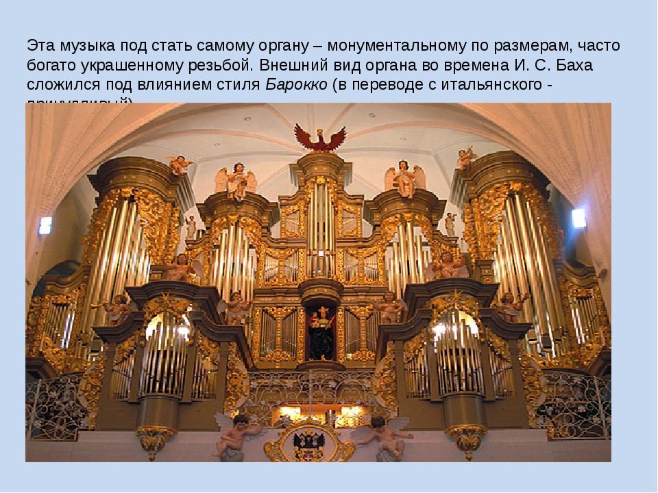 Эта музыка под стать самому органу – монументальному по размерам, часто богат...