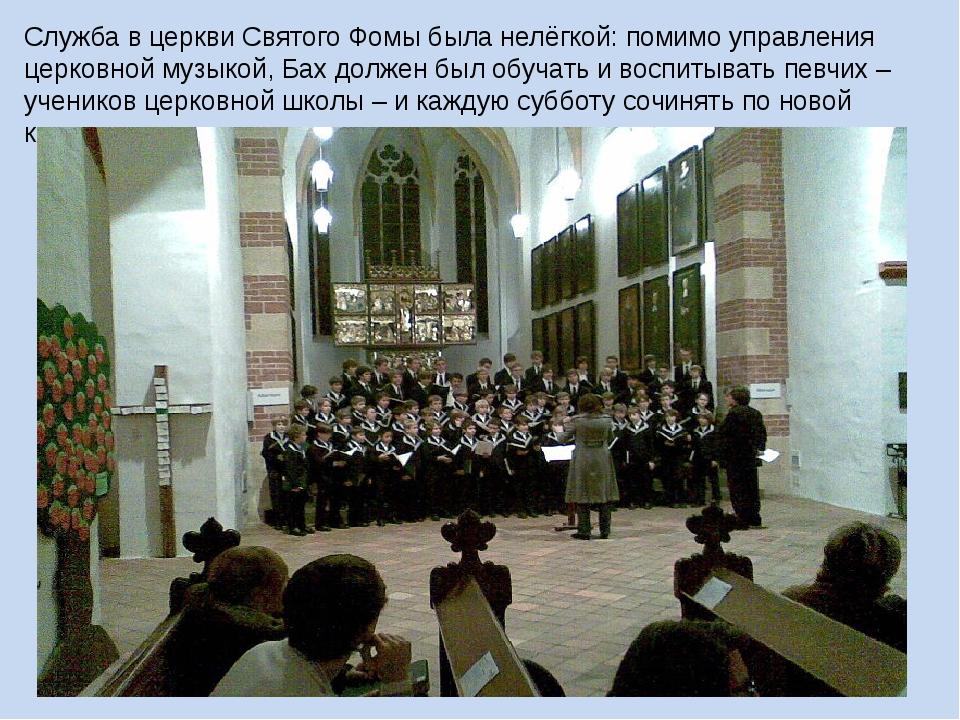 Служба в церкви Святого Фомы была нелёгкой: помимо управления церковной музык...