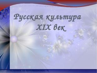 Русская культура XIX век