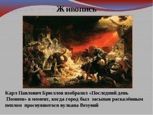 Живопись Карл Павлович Брюллов изобразил «Последний день Помпеи» в момент, ко
