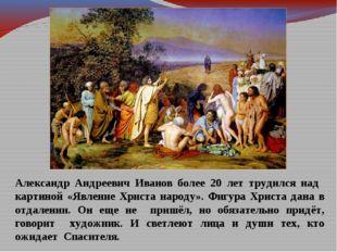 Александр Андреевич Иванов более 20 лет трудился над картиной «Явление Христа