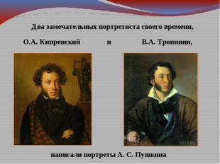 Два замечательных портретиста своего времени, О.А. Кипренский В.А. Тропинин,