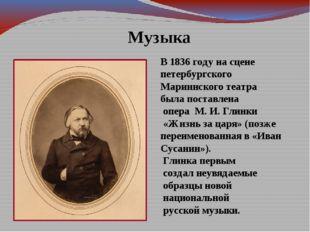 Музыка В 1836 году на сцене петербургского Мариинского театра была поставлена