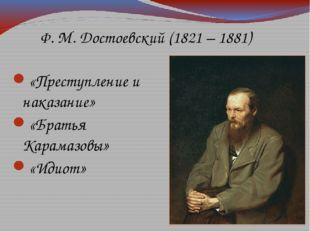 Ф. М. Достоевский (1821 – 1881) «Преступление и наказание» «Братья Карамазовы