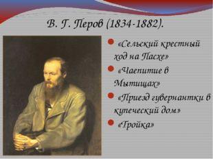 В. Г. Перов (1834-1882). «Сельский крестный ход на Пасхе» «Чаепитие в Мытищах