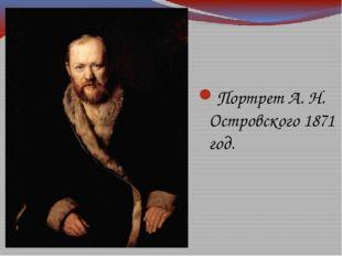 Портрет А. Н. Островского 1871 год.