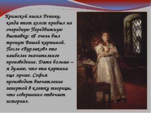 Крамской писал Репину, когда этот холст прибыл на очередную Передвижную выст