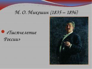 М. О. Микешин (1835 – 1896) «Тысячелетие России»