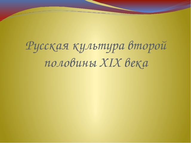 Русская культура второй половины XIX века