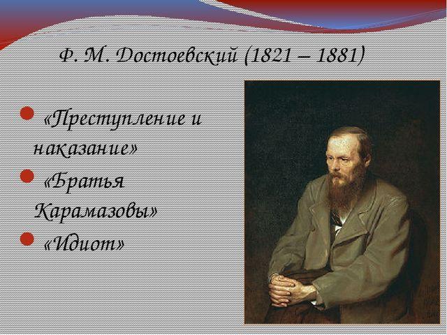 Ф. М. Достоевский (1821 – 1881) «Преступление и наказание» «Братья Карамазовы...