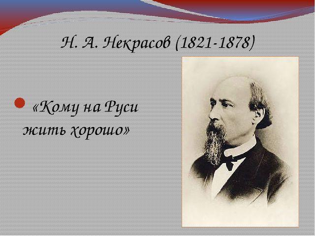 Н. А. Некрасов (1821-1878) «Кому на Руси жить хорошо»
