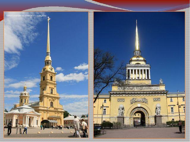 Андреян Дмитриевич Захаров построил в городе на Неве в 1806-1823 гг. здание А...