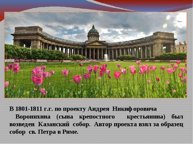 В 1801-1811 г.г. по проекту Андрея Никифоровича Воронихина (сына крепостного...