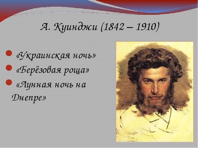 А. Куинджи (1842 – 1910) «Украинская ночь» «Берёзовая роща» «Лунная ночь на Д...