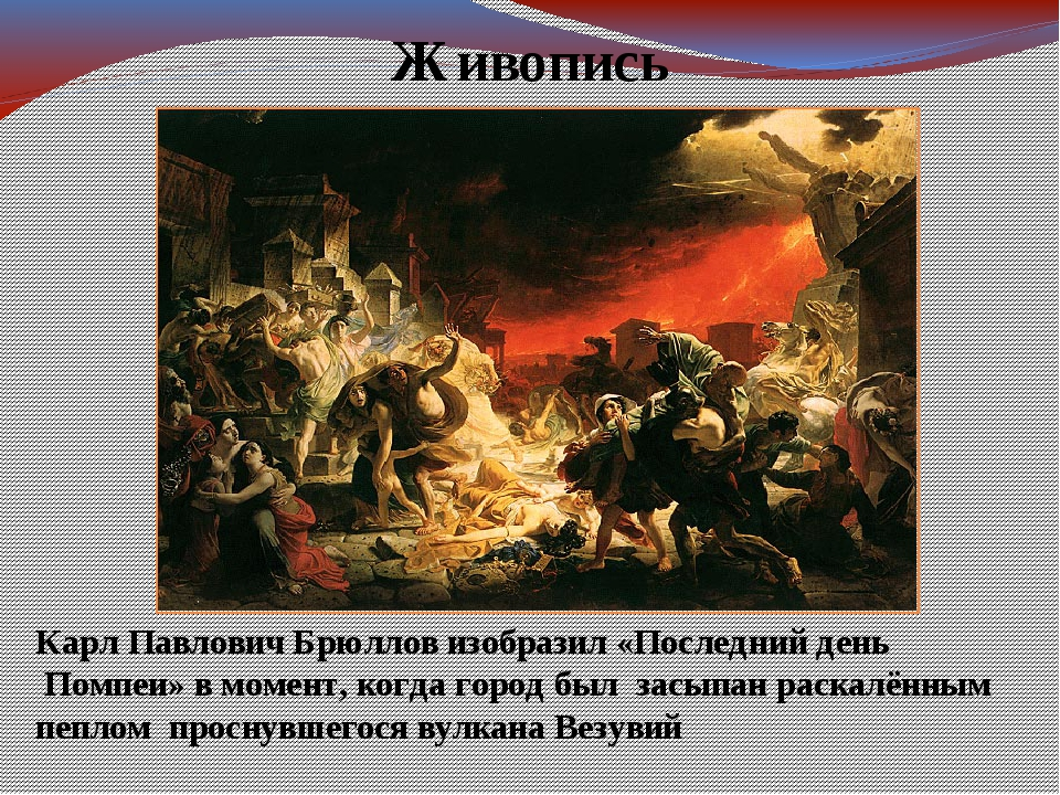 Живопись Карл Павлович Брюллов изобразил «Последний день Помпеи» в момент, ко...